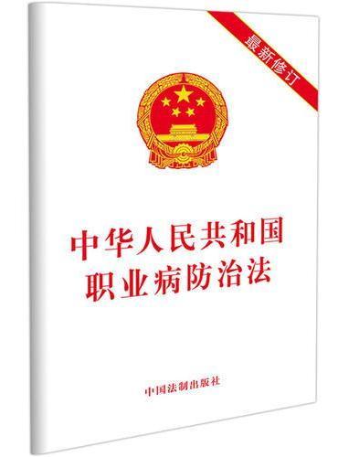 中华人民共和国职业病防治法(2019年版)