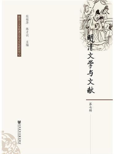 明清文学与文献(第七辑)