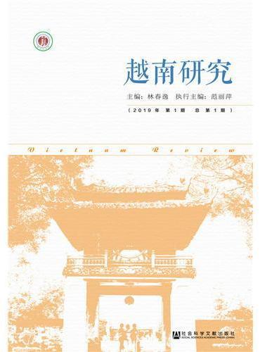 越南研究(2019年第1期 总第1期)