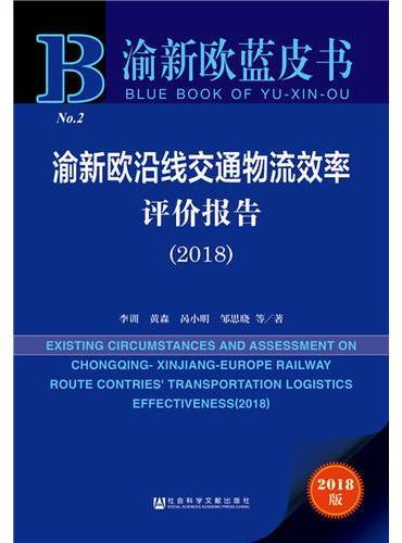 渝新欧蓝皮书:渝新欧沿线交通物流效率评价报告(2018)