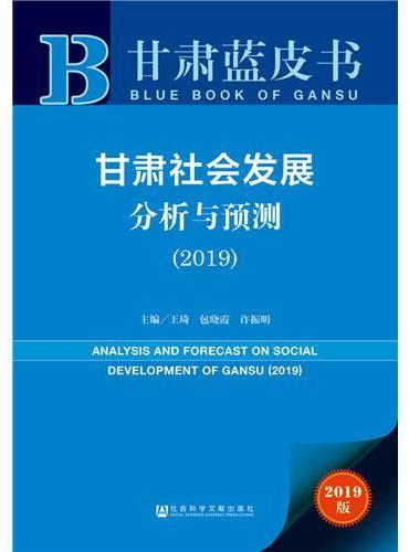 甘肃蓝皮书:甘肃社会发展分析与预测(2019)