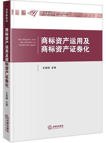 商标资产运用及商标资产证券化