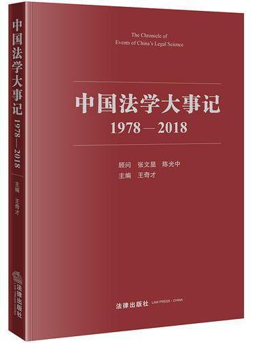 中国法学大事记(1978—2018)