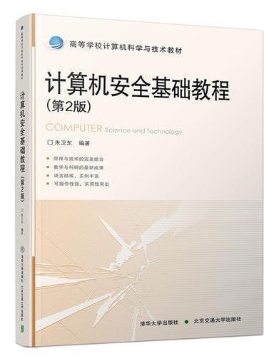 计算机安全基础教程(第2版)