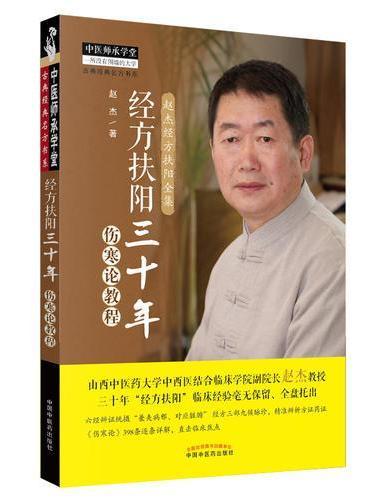 经方扶阳三十年:伤寒论教程·中医师承学堂