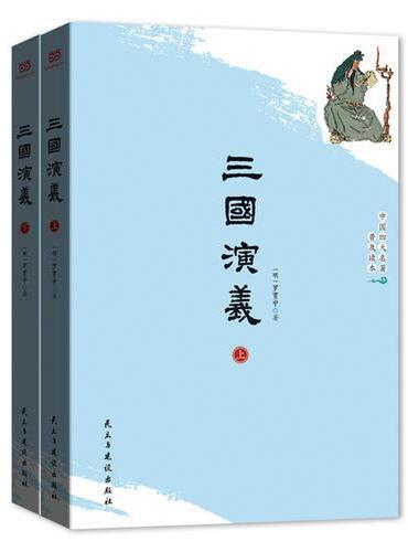 三国演义(上下册)【四大名著普及读本·2019年精校精注全新版】