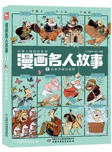 漫画名人故事——从老子到汉武帝