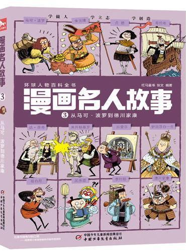 漫画名人故事——从马可?波罗到德川家康