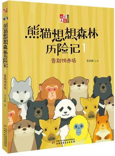 儿童文学童书馆·熊猫想想森林历险记1告别饲养场