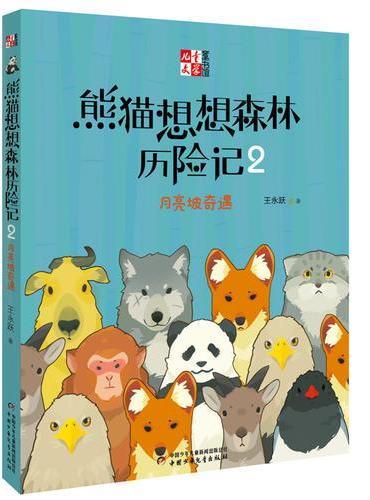 儿童文学童书馆·熊猫想想森林历险记2月亮坡奇遇