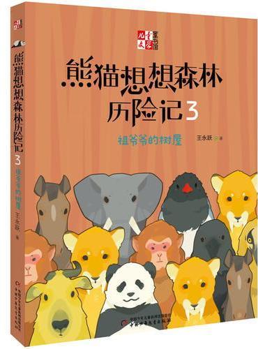 儿童文学童书馆·熊猫想想森林历险记3祖爷爷的树屋
