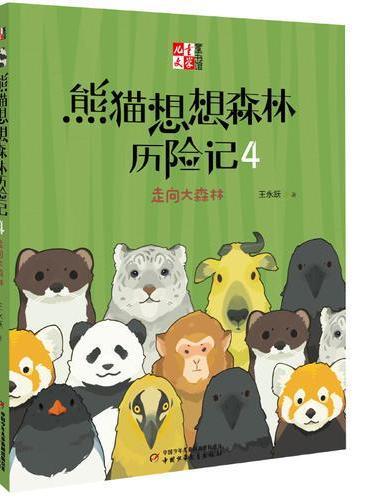 儿童文学童书馆·熊猫想想森林历险记4走向大森林