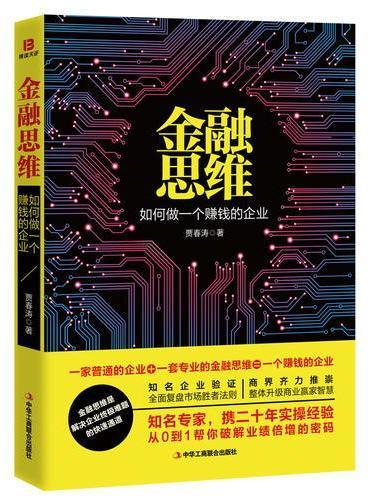 金融思维:如何做一个赚钱的企业(贾春涛,中小企业决策者金融思维对企业运营和管理的意义)