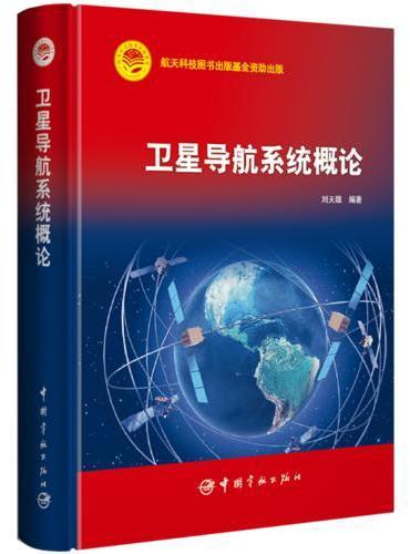 卫星导航系统概论 航天科技图书出版基金资助出版