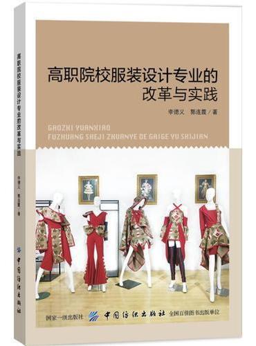 高职院校服装设计专业的改革与实践