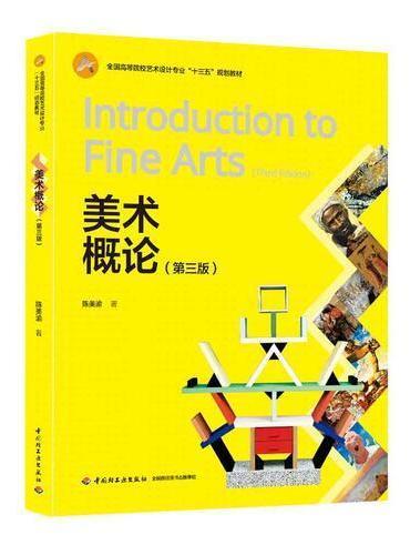 """美术概论(第三版)(全国高等院校艺术设计专业""""十三五""""规划教材)"""