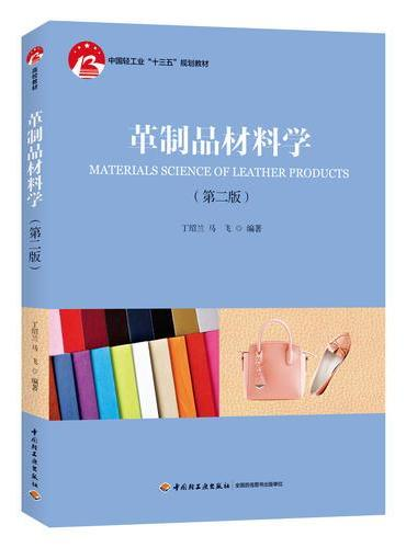 """革制品材料学(第二版)(中国轻工业""""十三五""""规划教材)"""