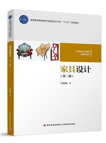 """家具设计(第二版)(普通高等教育室内与家具设计专业""""十三五""""规划教材)"""