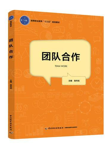 """团队合作(高等职业教育""""十三五""""规划教材)"""