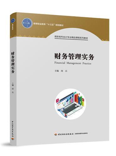 """财务管理实务(高等职业教育""""十三五""""规划教材)"""