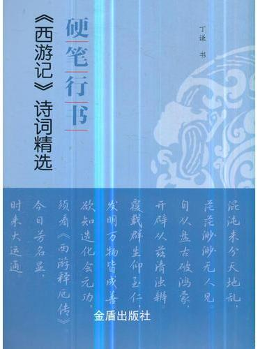 硬笔行书《西游记》诗词精选
