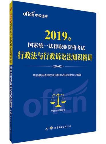 司法考试中公2019国家统一法律职业资格考试行政法与行政诉讼法知识精讲