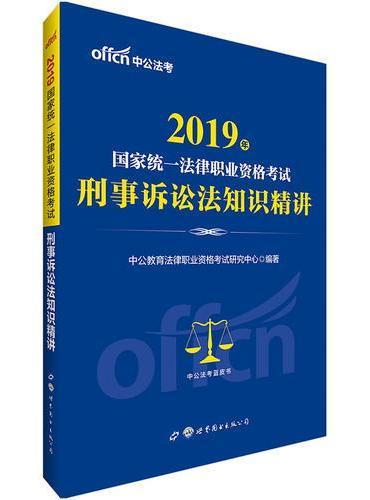 司法考试中公2019国家统一法律职业资格考试刑事诉讼法知识精讲