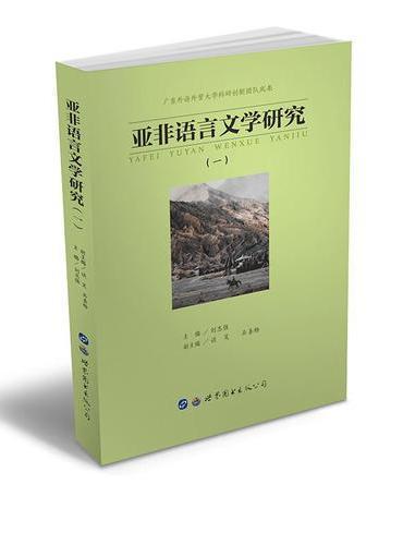 亚非语言文学研究(一)