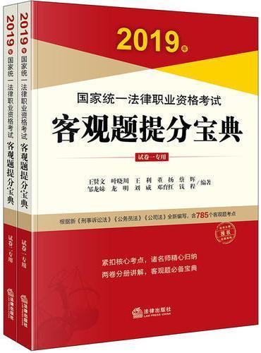 司法考试2019 2019年国家统一法律职业资格考试客观题提分宝典(全二册)