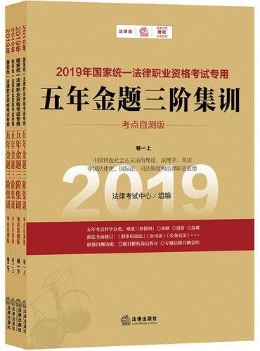 司法考试2019 2019年国家统一法律职业资格考试专用:五年金题三阶集训(全四册)