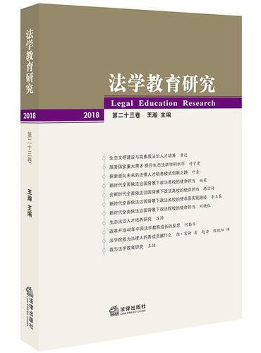法学教育研究(2018 第二十三卷)