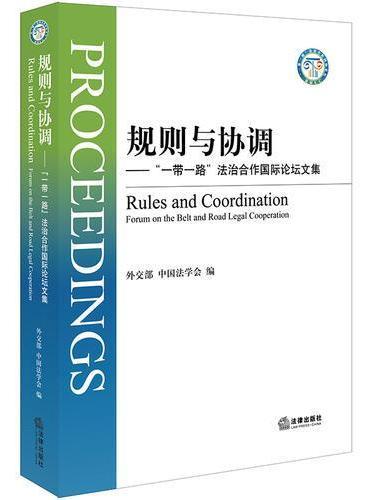 """规则与协调:""""一带一路""""法治合作国际论坛文集"""