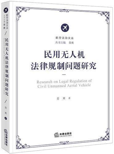 民用无人机法律规制问题研究