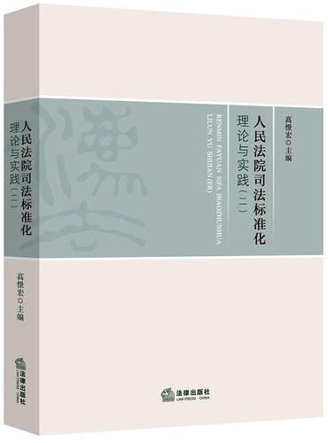 人民法院司法标准化理论与实践(二)
