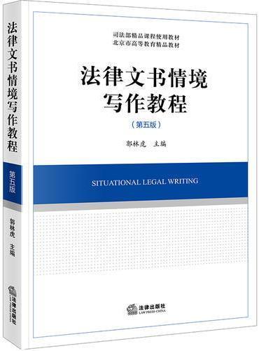 法律文书情境写作教程(第五版)