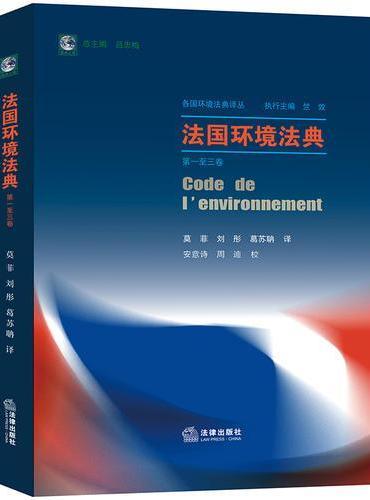 法国环境法典(第一至三卷)