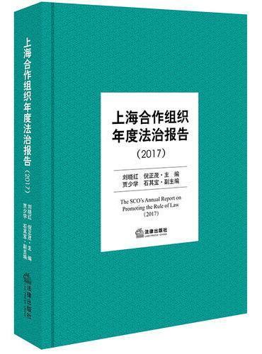 上海合作组织年度法制报告(2017)