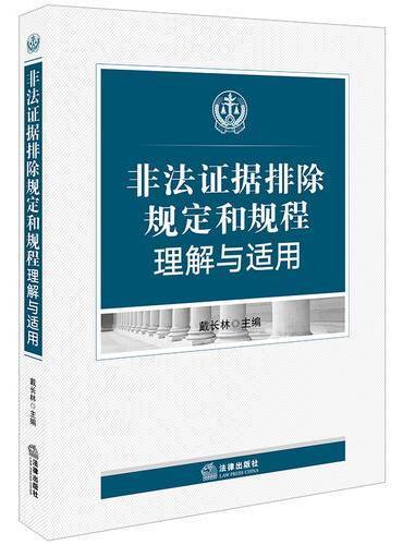 非法证据排除规定和规程理解与适用