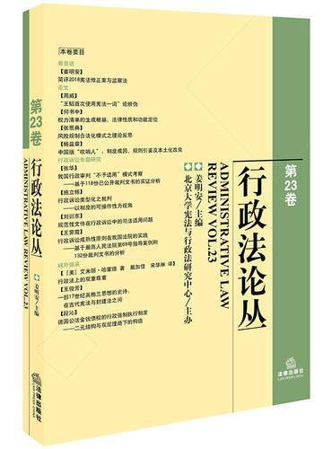 行政法论丛(第23卷)