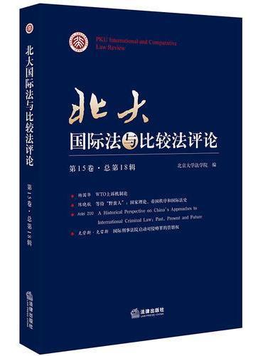 北大国际法与比较法评论(第15卷,总第18辑)