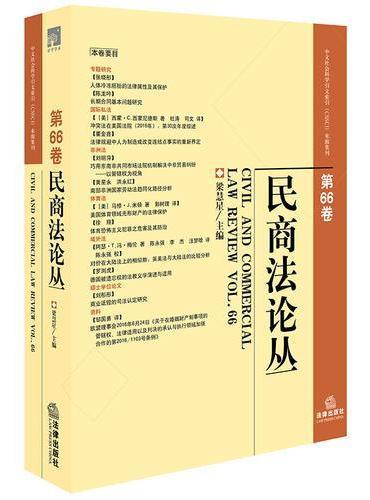 民商法论丛(第66卷)