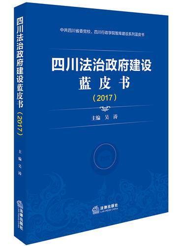 四川法治政府建设蓝皮书(2017)