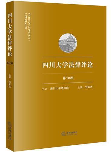四川大学法律评论(第18卷)
