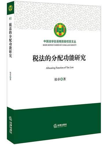 税法的分配功能研究