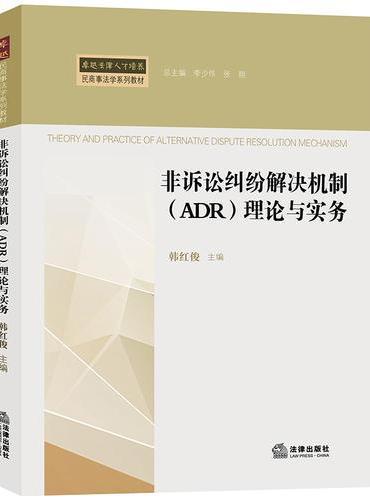 非诉讼纠纷解决机制(ADR)理论与实务