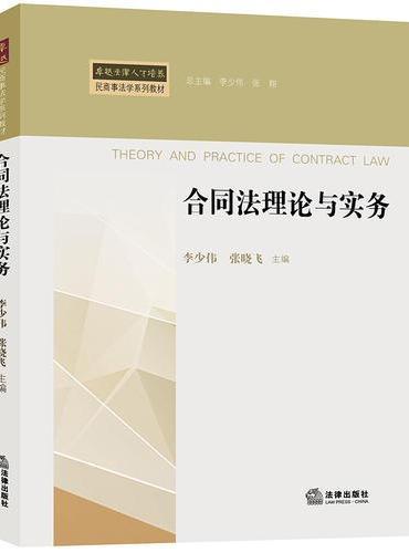 合同法理论与实务
