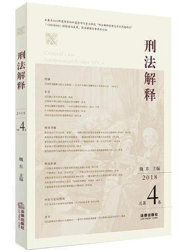 刑法解释(2018 总第4卷)