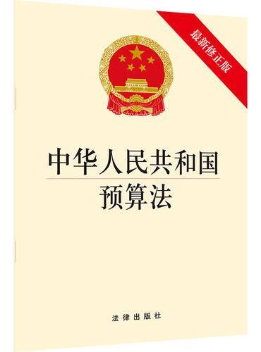 中华人民共和国预算法(最新修正版)