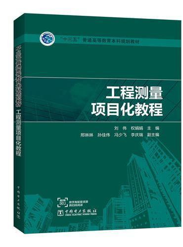 """""""十三五""""普通高等教育本科规划教材  工程测量项目化教程"""