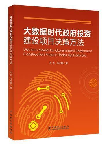 大数据时代政府投资建设项目决策方法